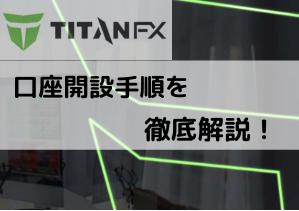 TitanFXの口座開設マニュアル!開設手順を画像付きで丁寧に解説!